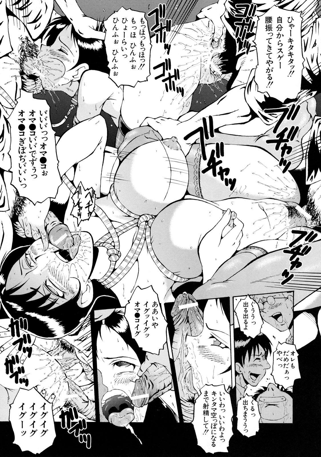 Dorei Fujin 102