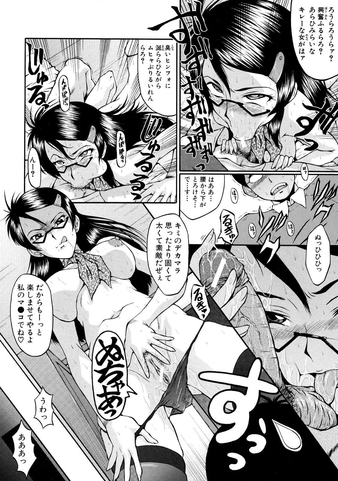 Dorei Fujin 11