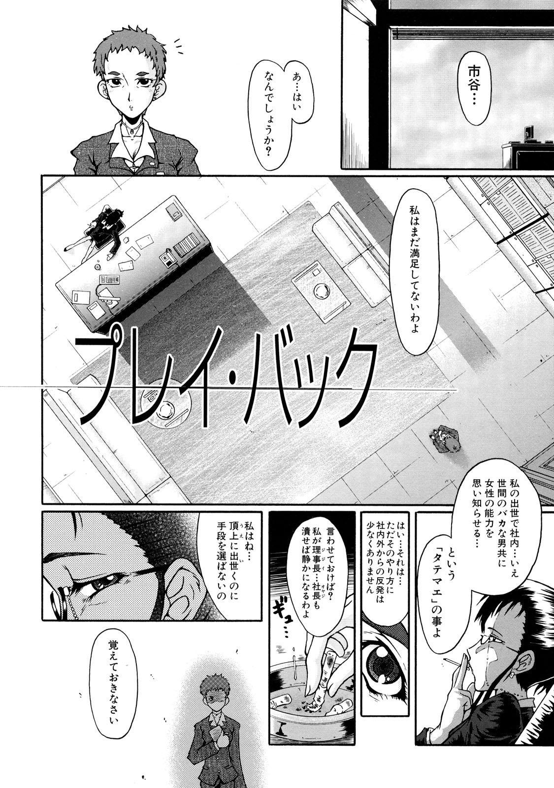 Dorei Fujin 127