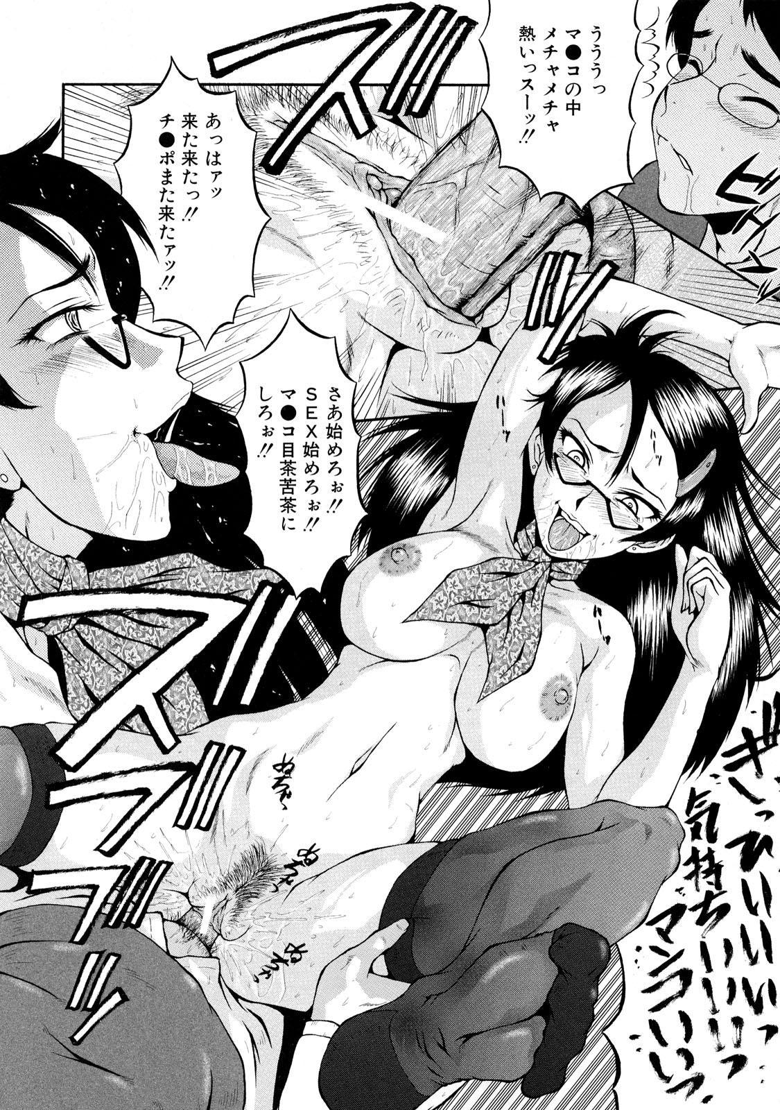 Dorei Fujin 13