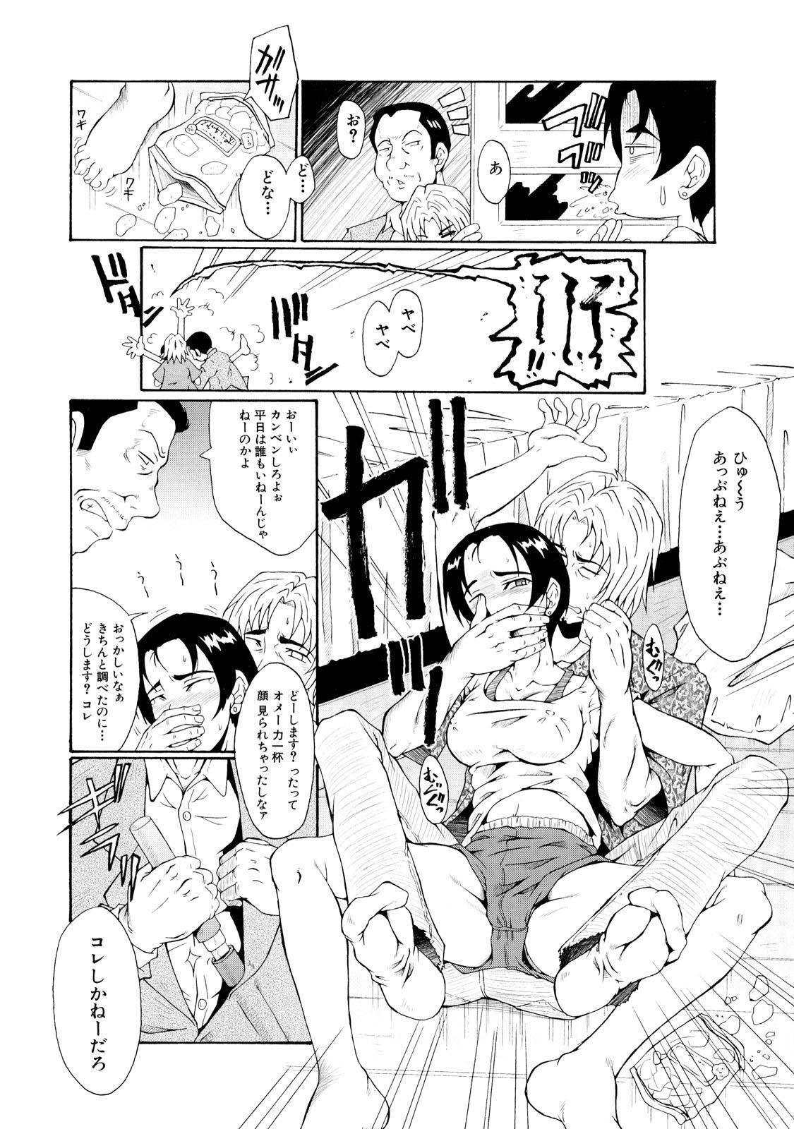 Dorei Fujin 149