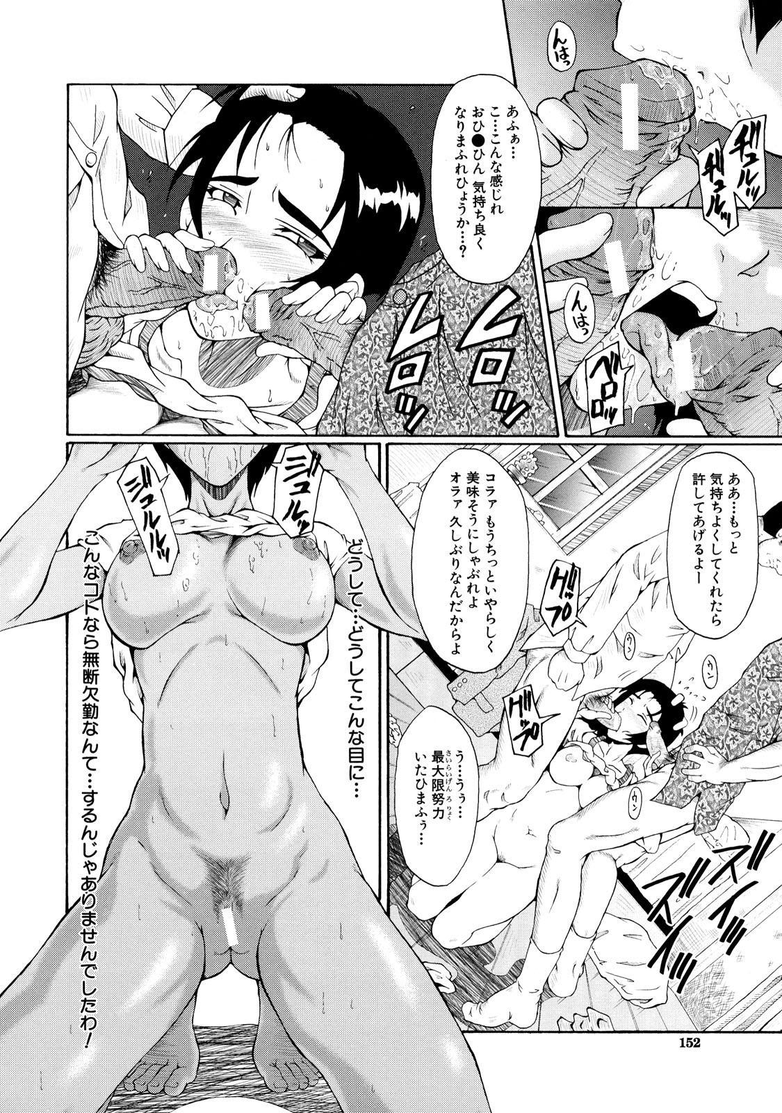 Dorei Fujin 151