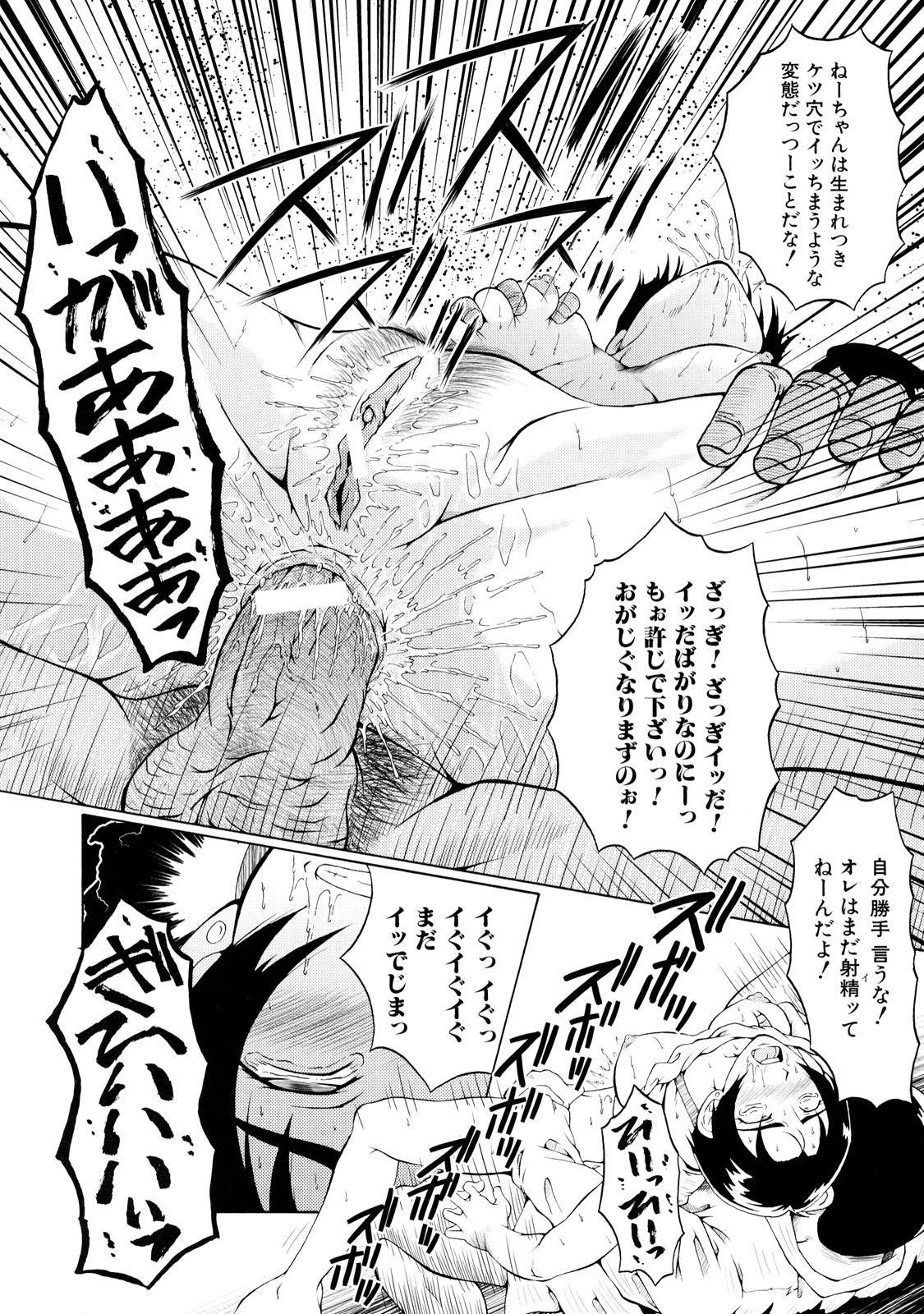 Dorei Fujin 157