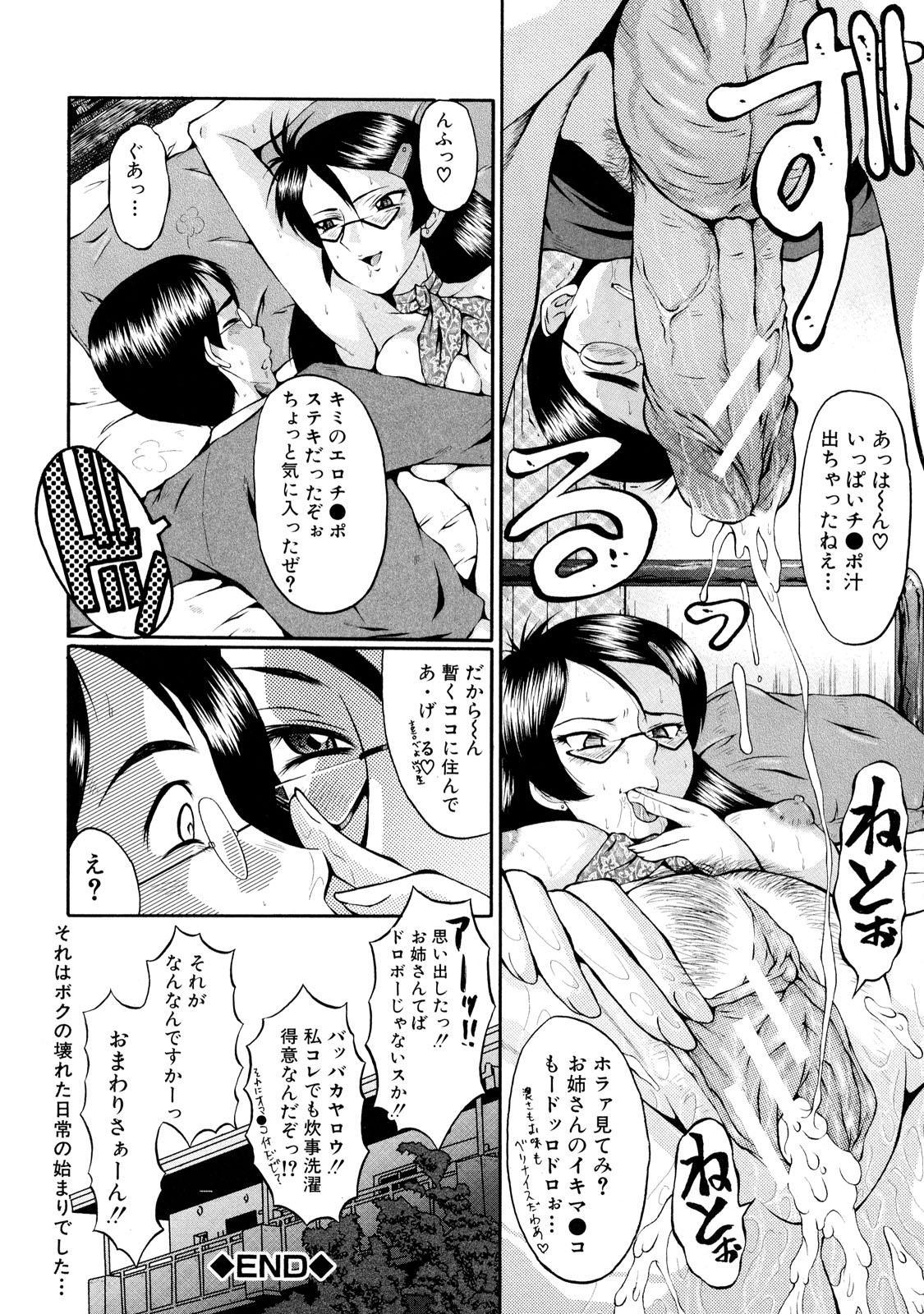 Dorei Fujin 17