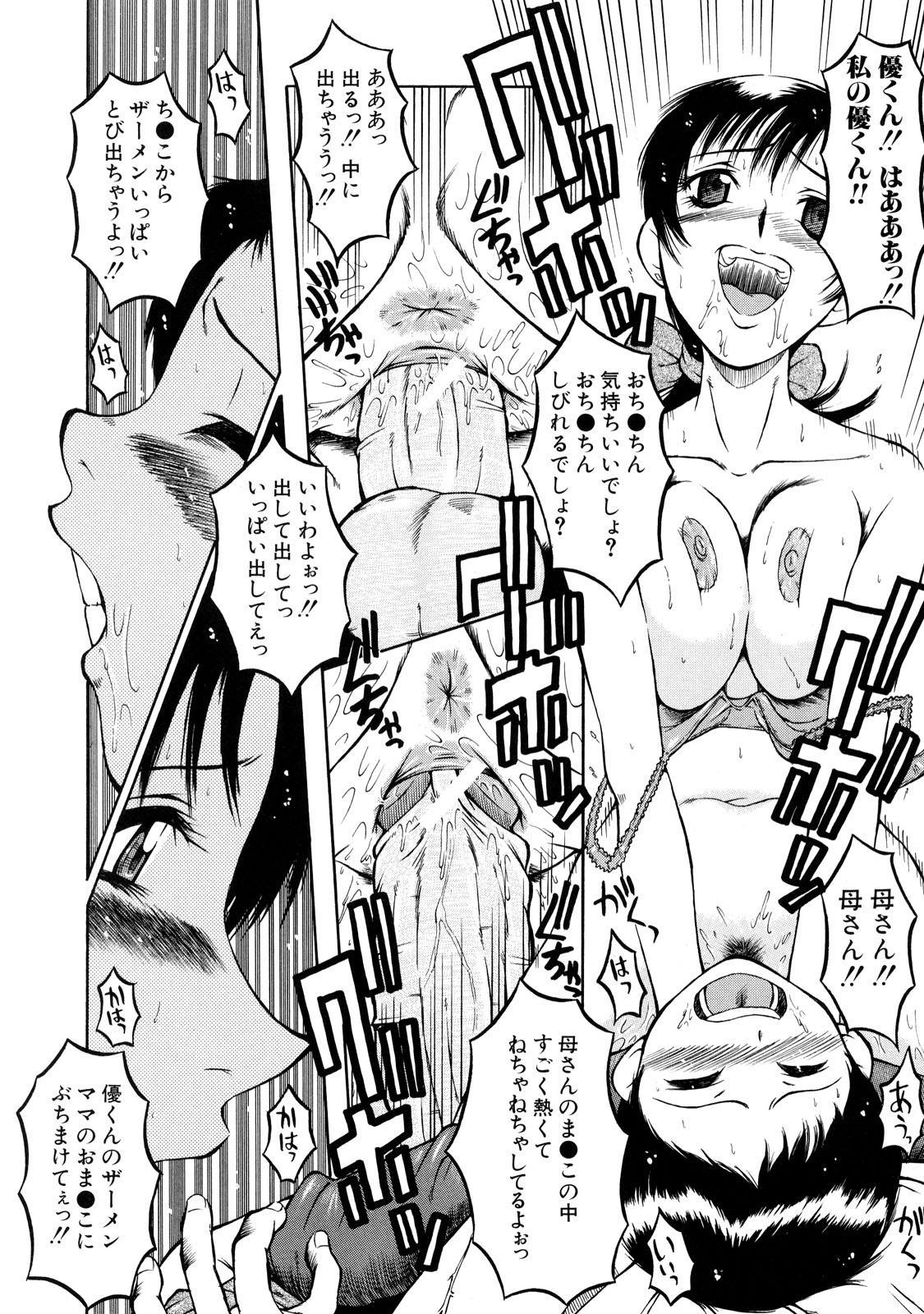 Dorei Fujin 179