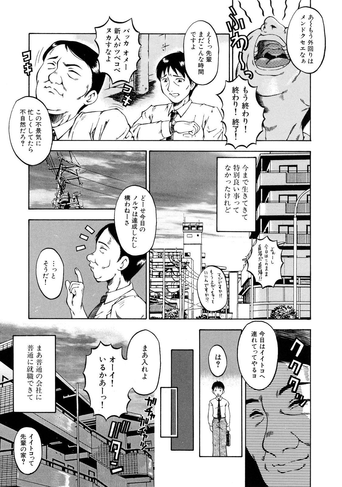 Dorei Fujin 184