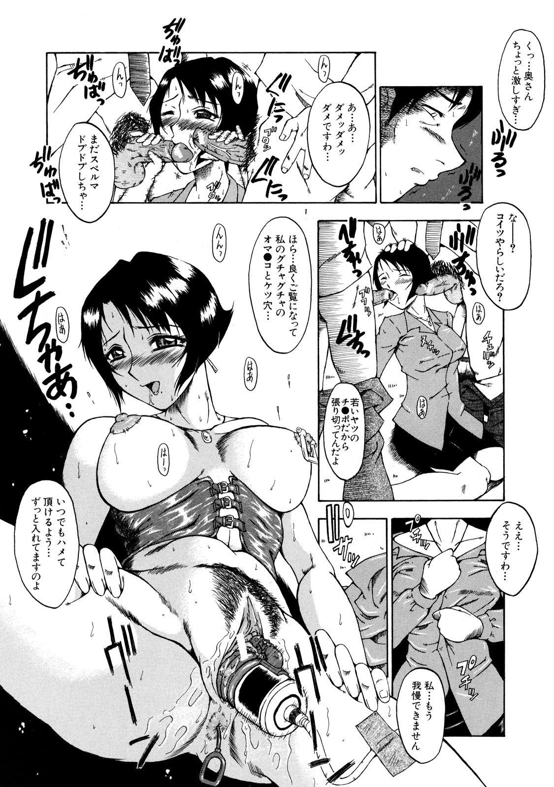 Dorei Fujin 191
