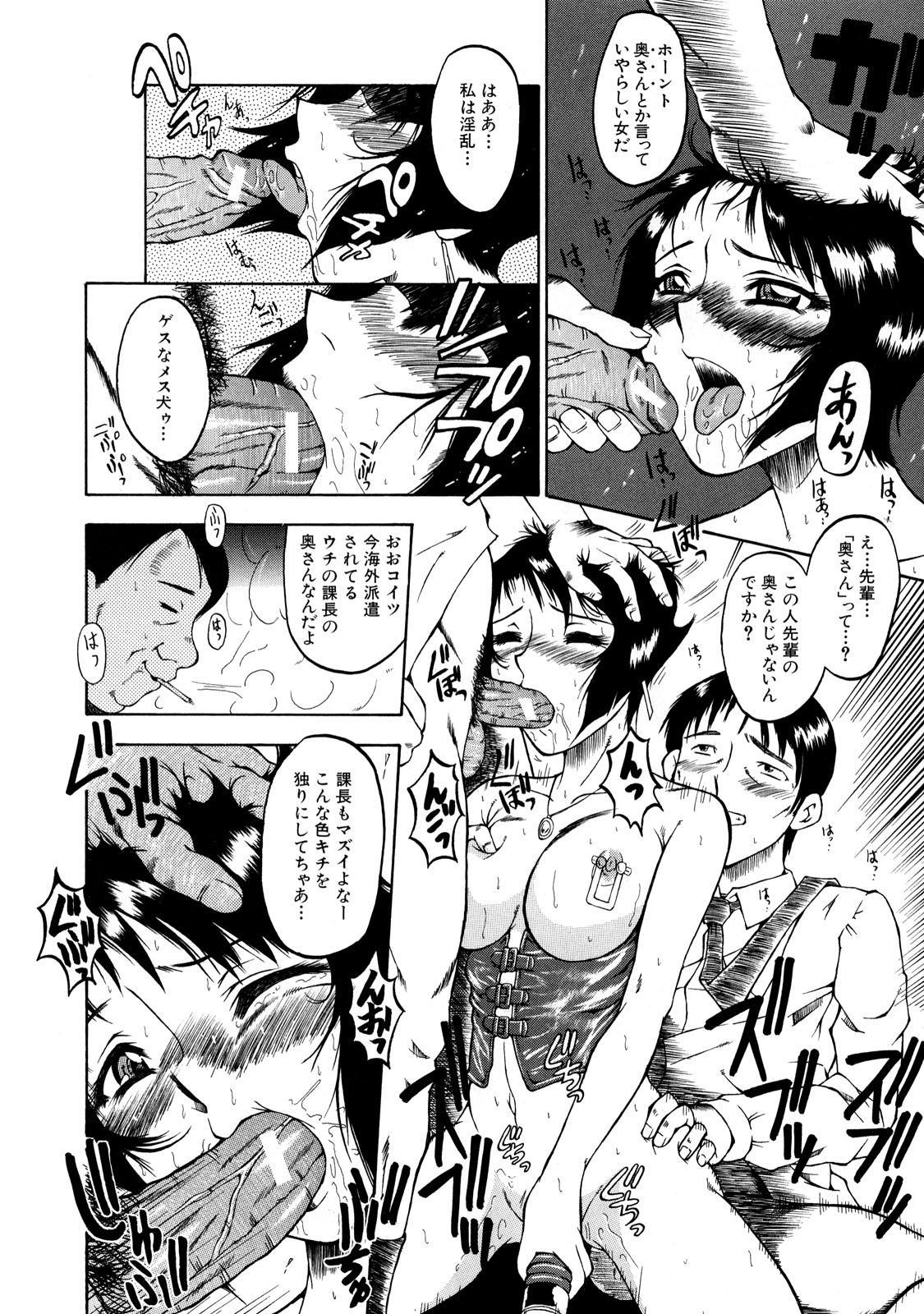 Dorei Fujin 197