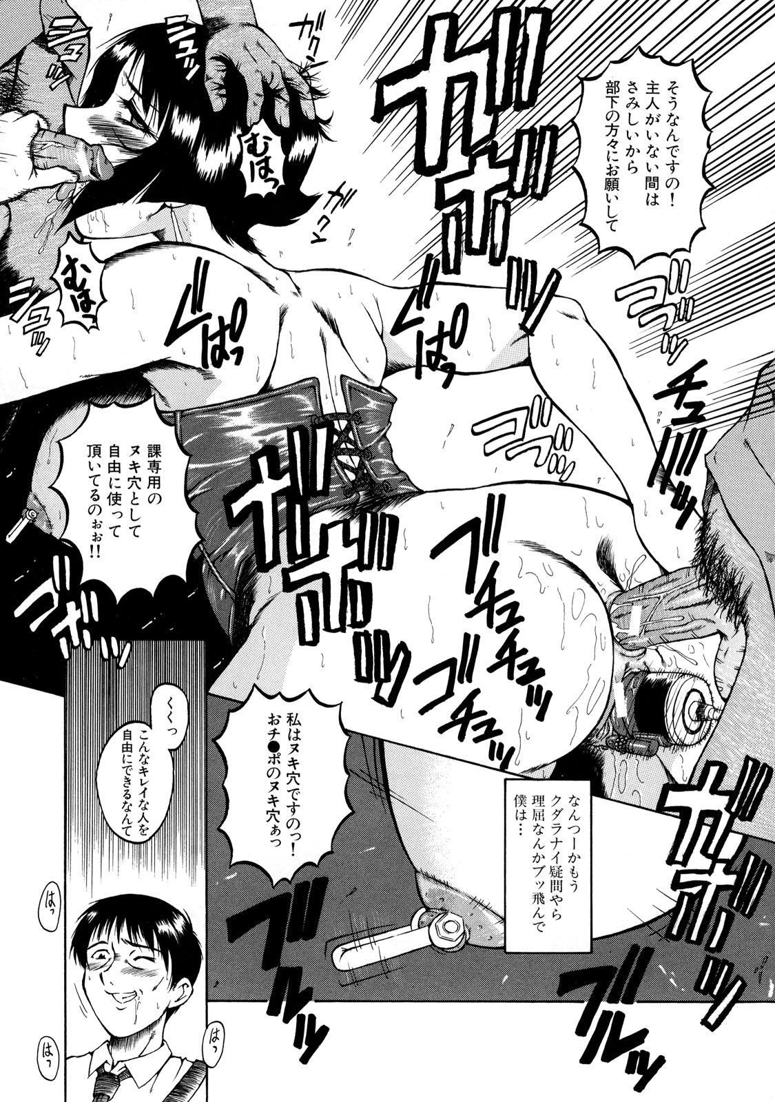 Dorei Fujin 198