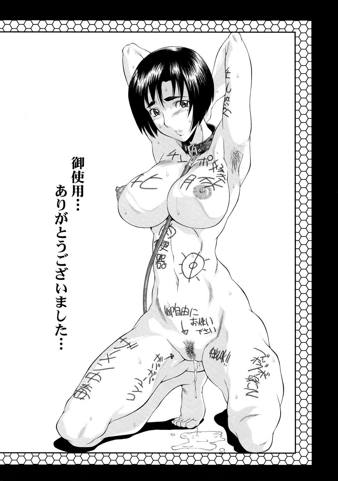 Dorei Fujin 203