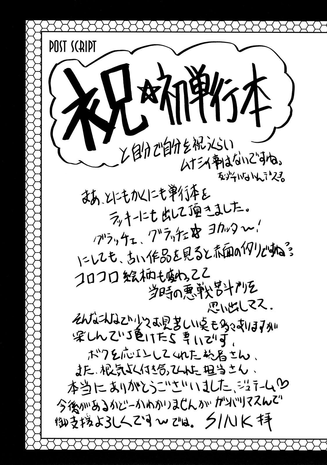 Dorei Fujin 204