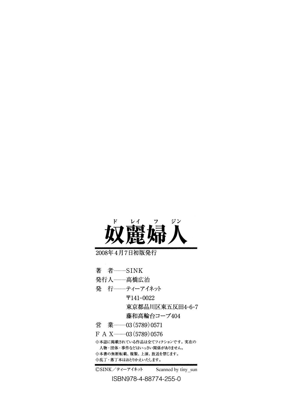 Dorei Fujin 205