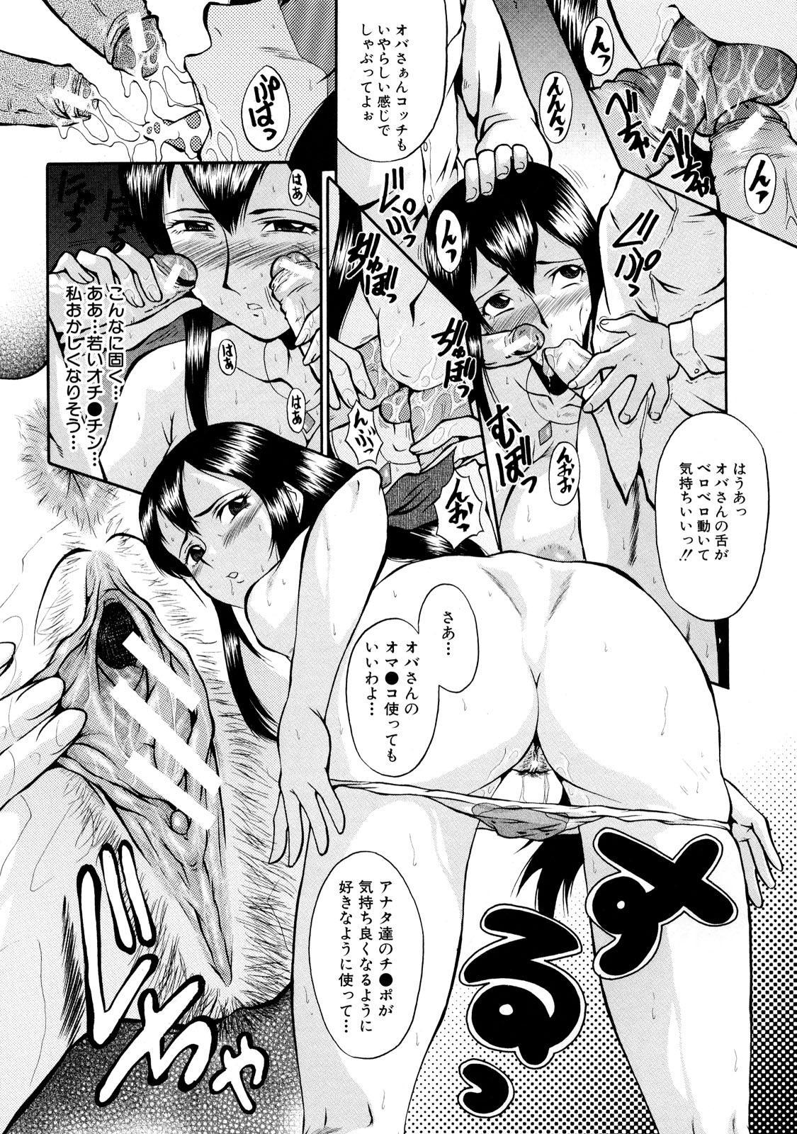 Dorei Fujin 23