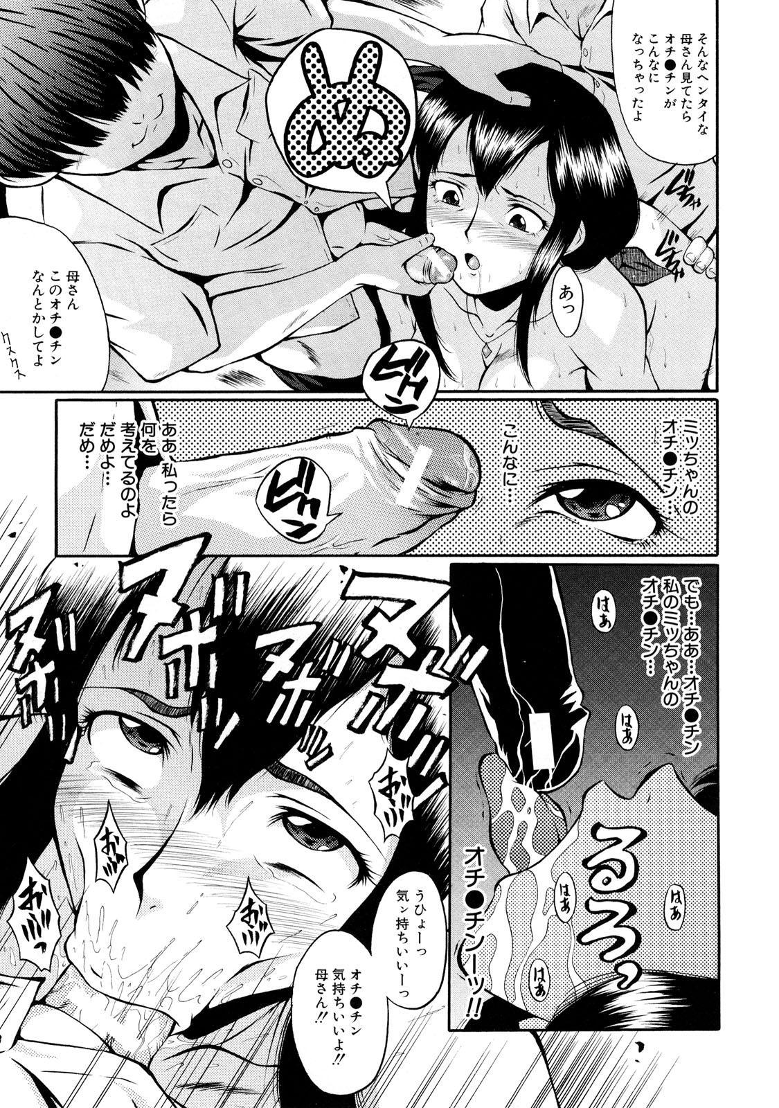 Dorei Fujin 28