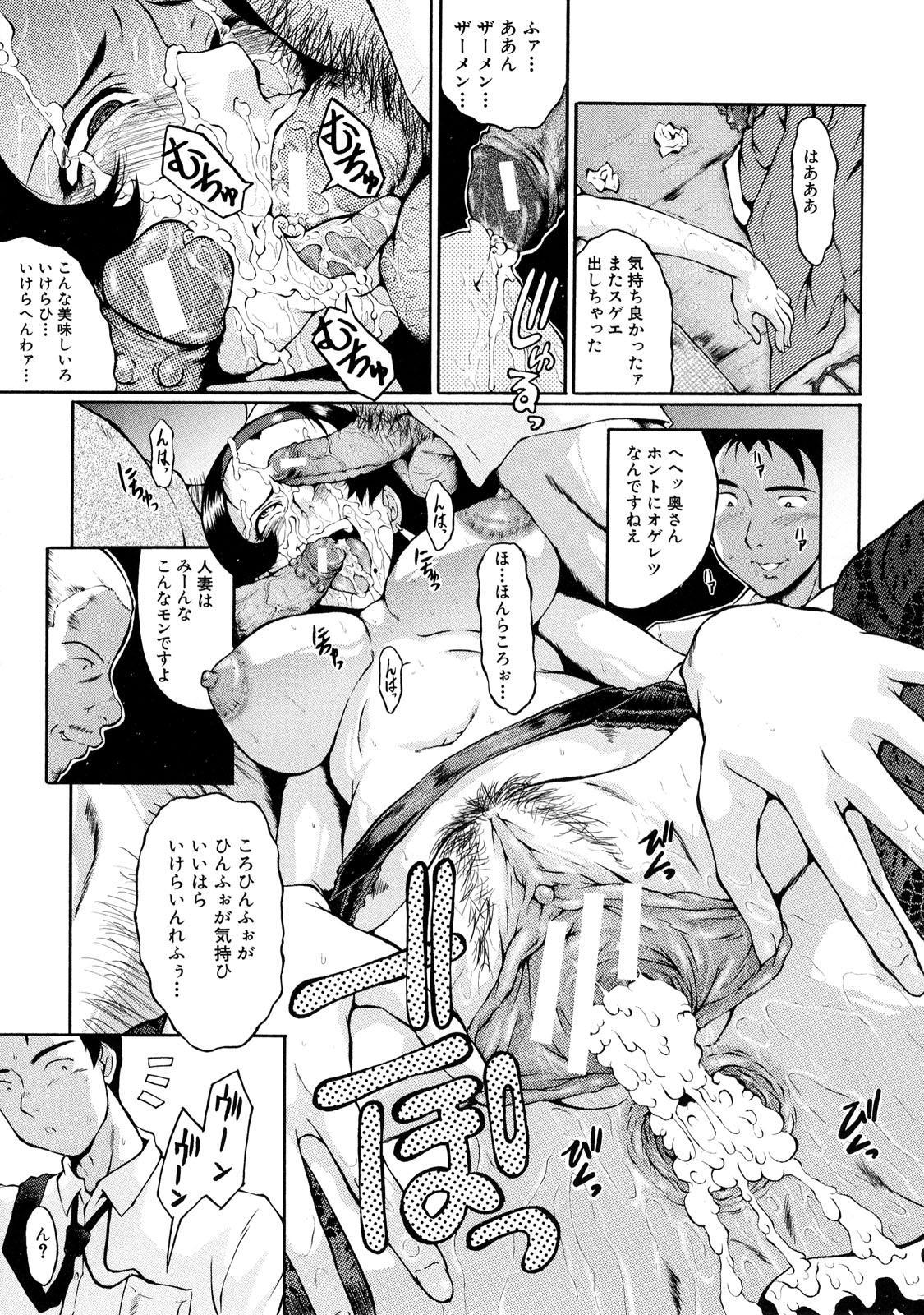 Dorei Fujin 52