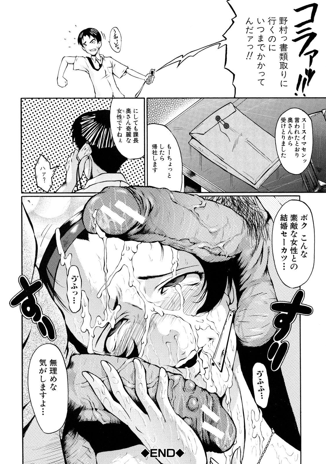 Dorei Fujin 53