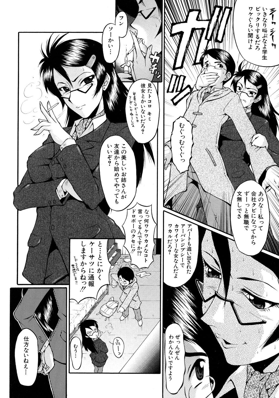Dorei Fujin 7