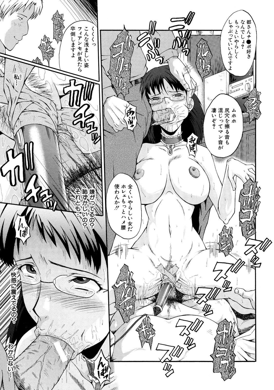 Dorei Fujin 84