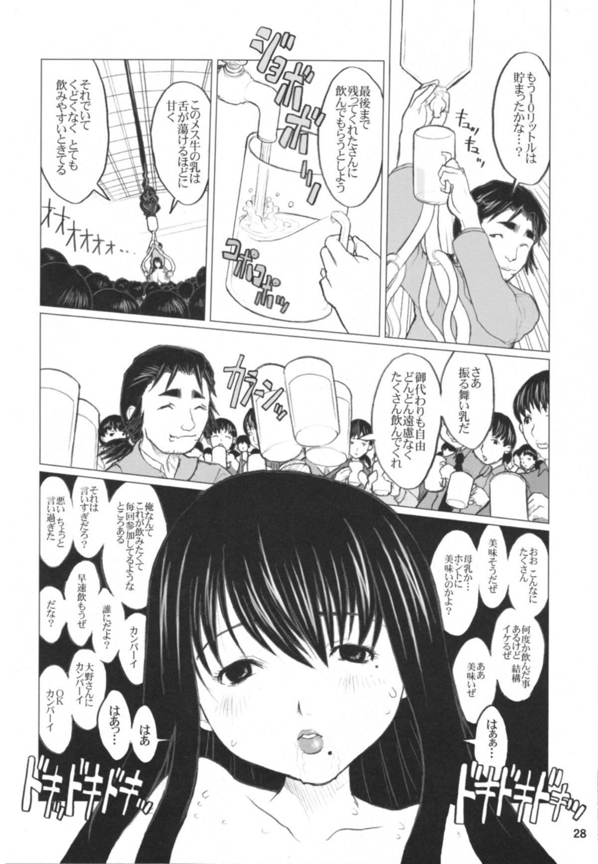 Ki Genshiken 26