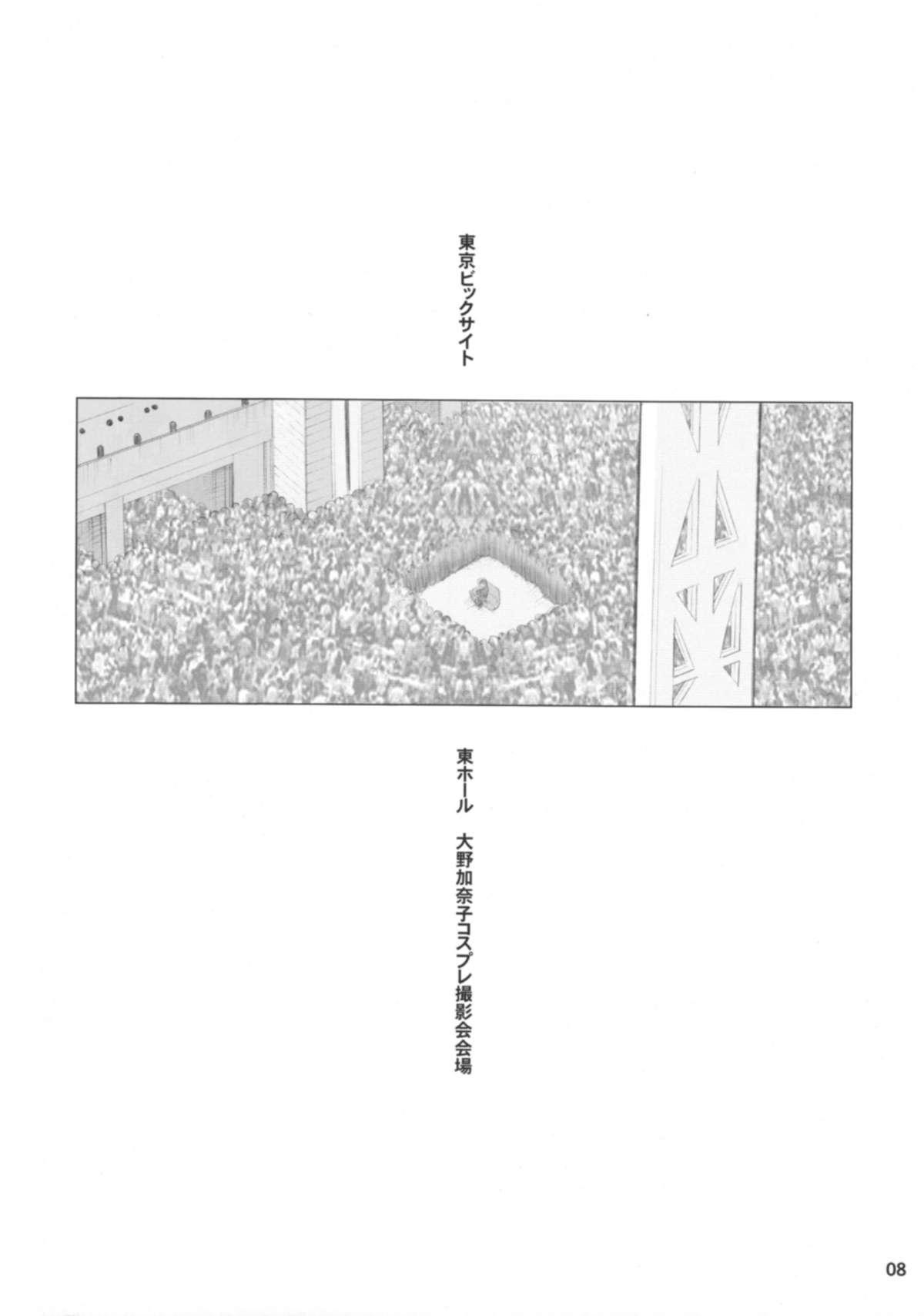 Ki Genshiken 6