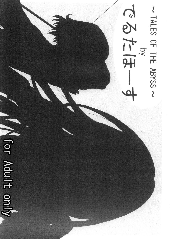 SANKAKU-UMA 5th edition 20