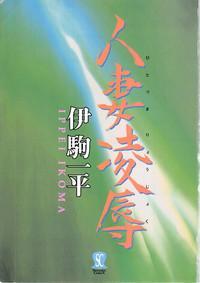 Hitozuma Ryoujoku 2