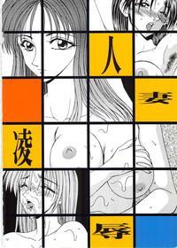 Hitozuma Ryoujoku 3