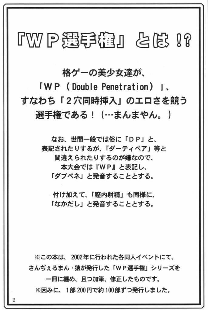Kagayake! WP Senshuken! / Kagayake! WP Championship 3