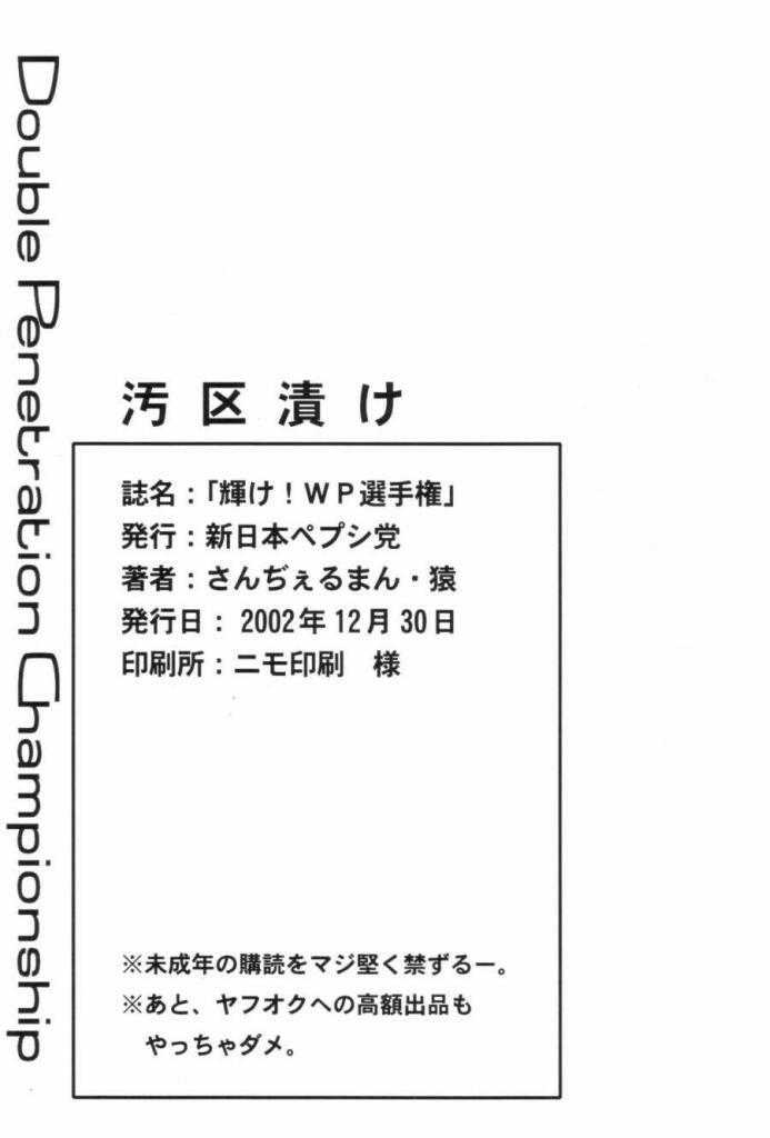 Kagayake! WP Senshuken! / Kagayake! WP Championship 41