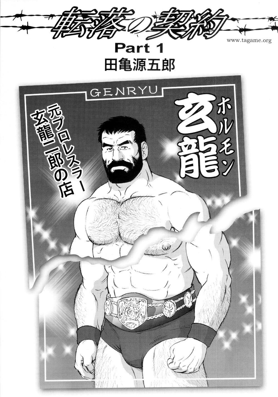 Genryu Chapter 1 0