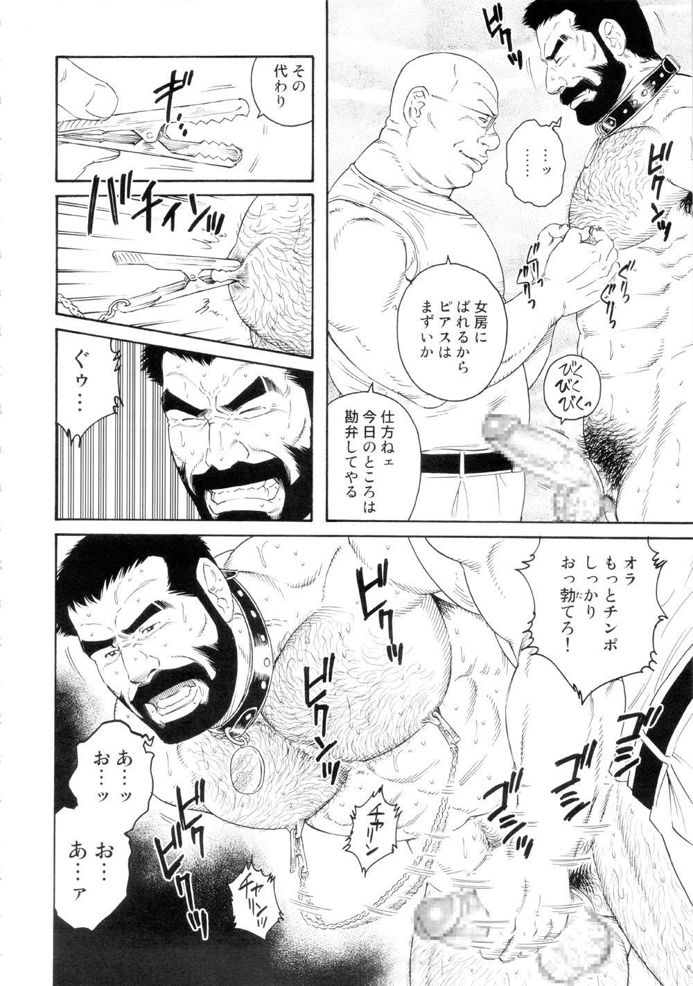 Genryu Chapter 1 9