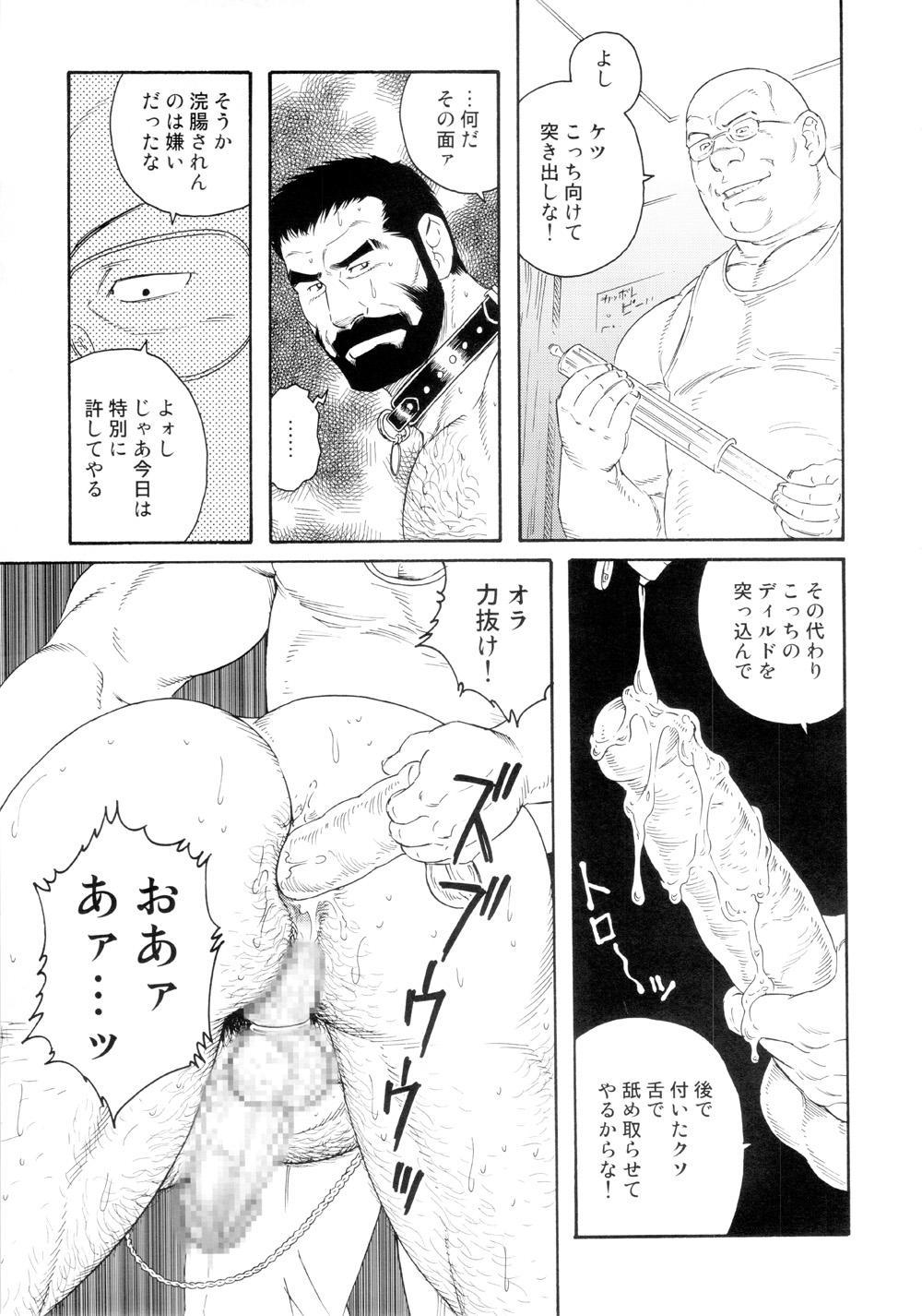 Genryu Chapter 1 10