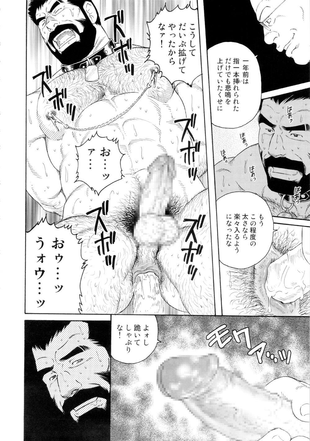 Genryu Chapter 1 11