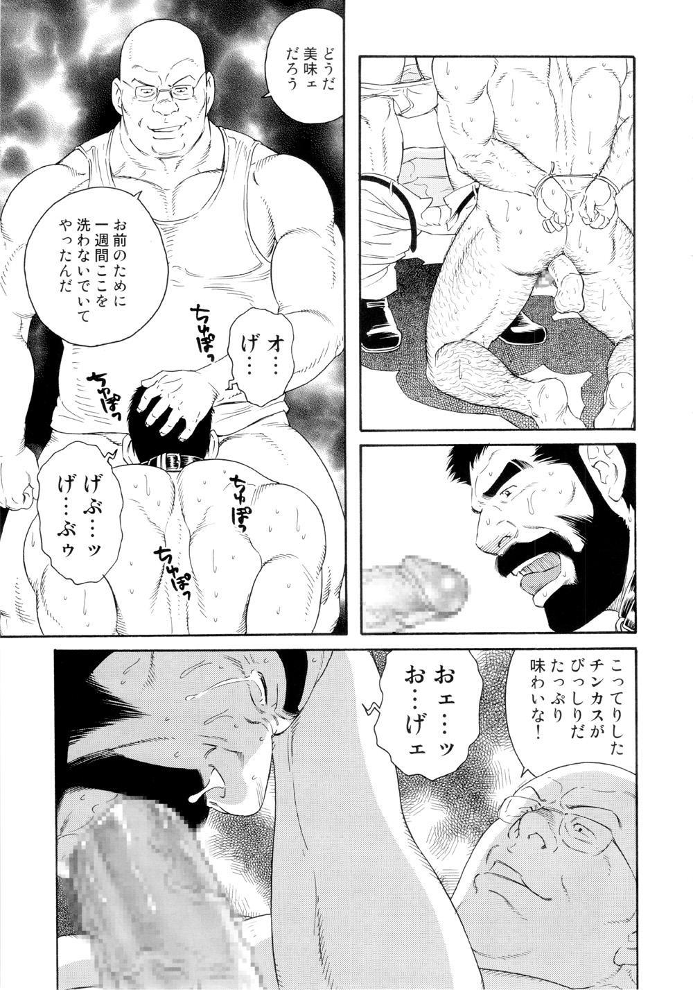 Genryu Chapter 1 12