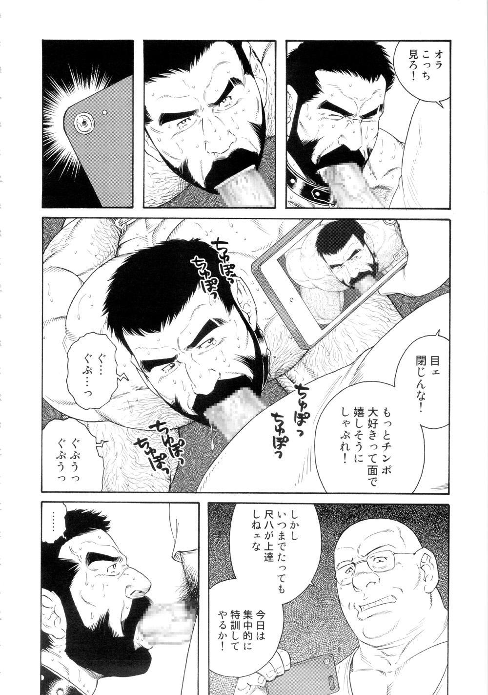 Genryu Chapter 1 13