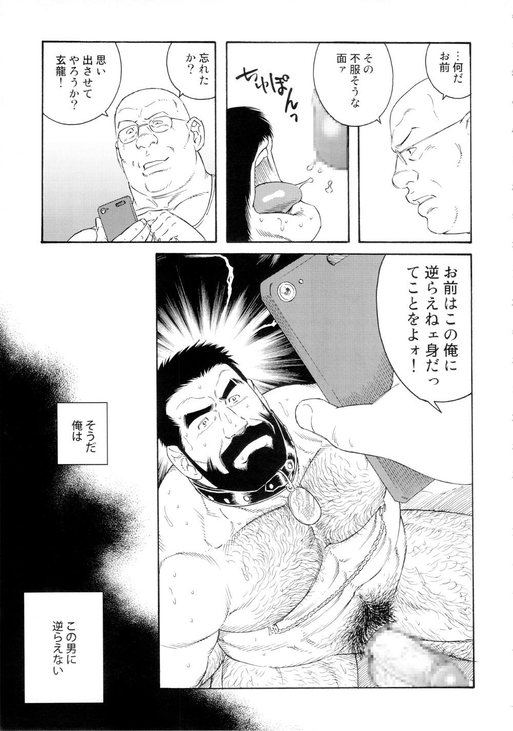 Genryu Chapter 1 14