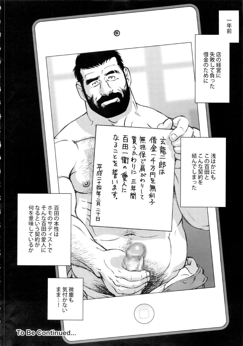 Genryu Chapter 1 15