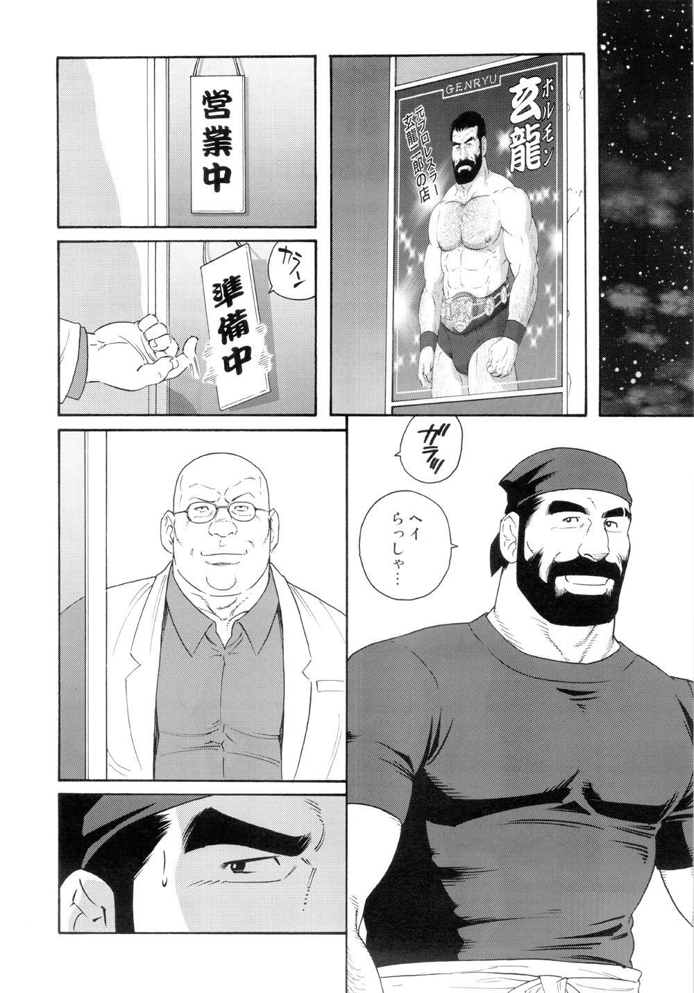 Genryu Chapter 1 1