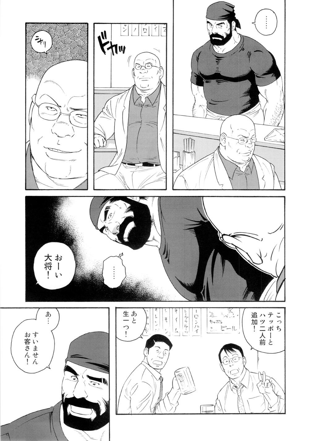 Genryu Chapter 1 2