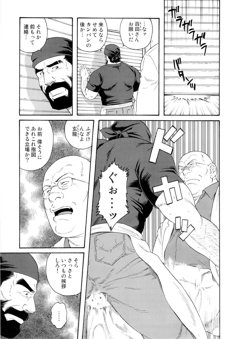 Genryu Chapter 1 4