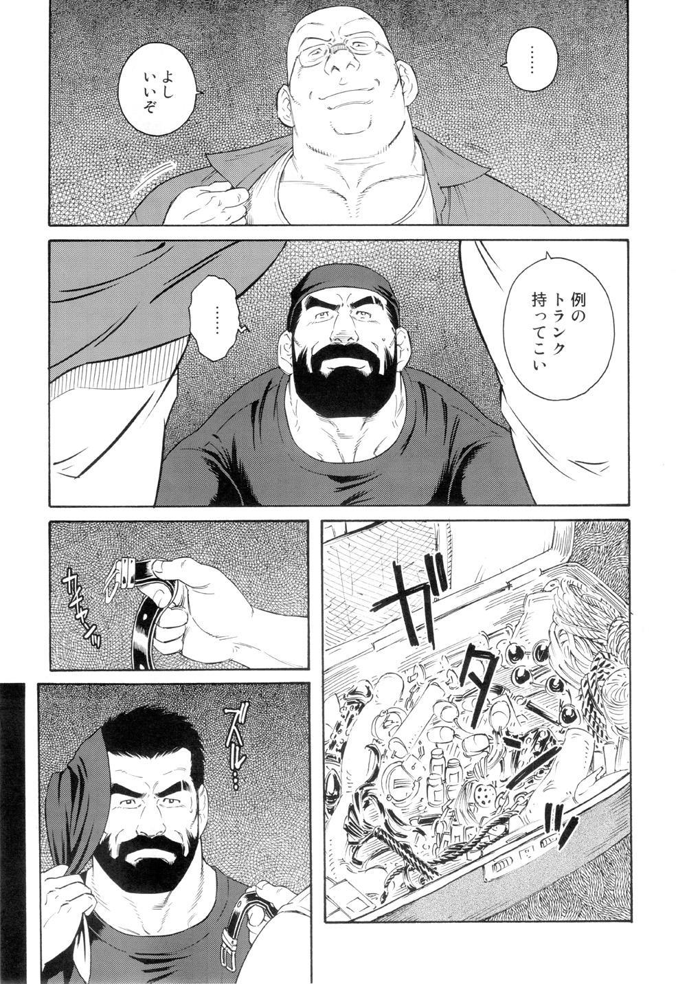 Genryu Chapter 1 6