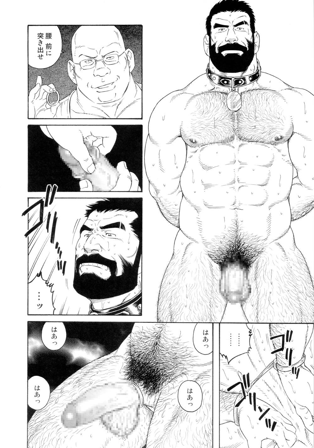 Genryu Chapter 1 7