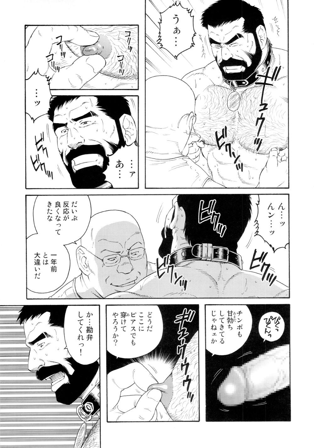Genryu Chapter 1 8