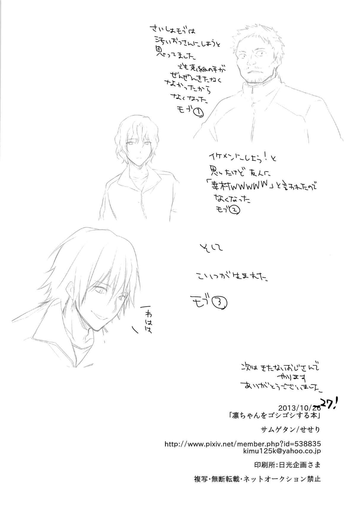Rin-chan o Goshigoshi Suru Hon 17