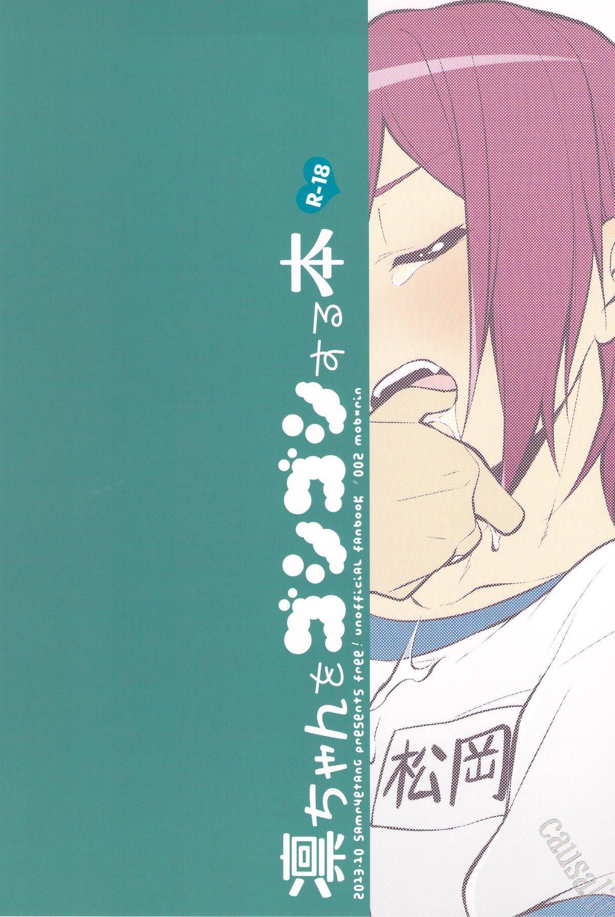 Rin-chan o Goshigoshi Suru Hon 1