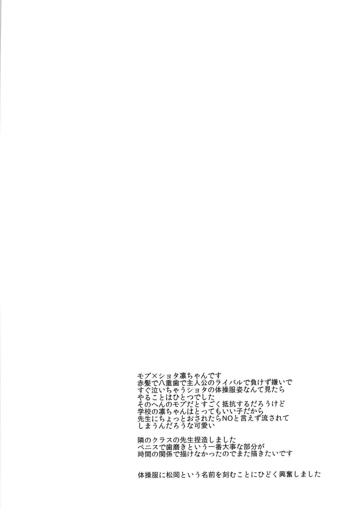 Rin-chan o Goshigoshi Suru Hon 3