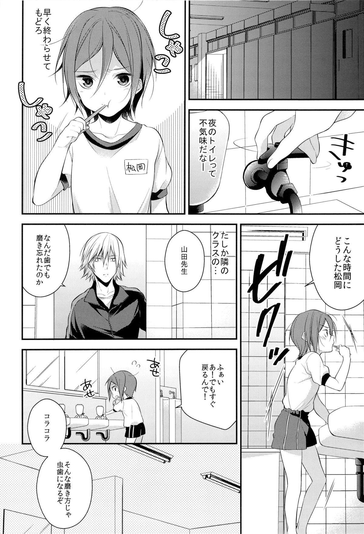 Rin-chan o Goshigoshi Suru Hon 5
