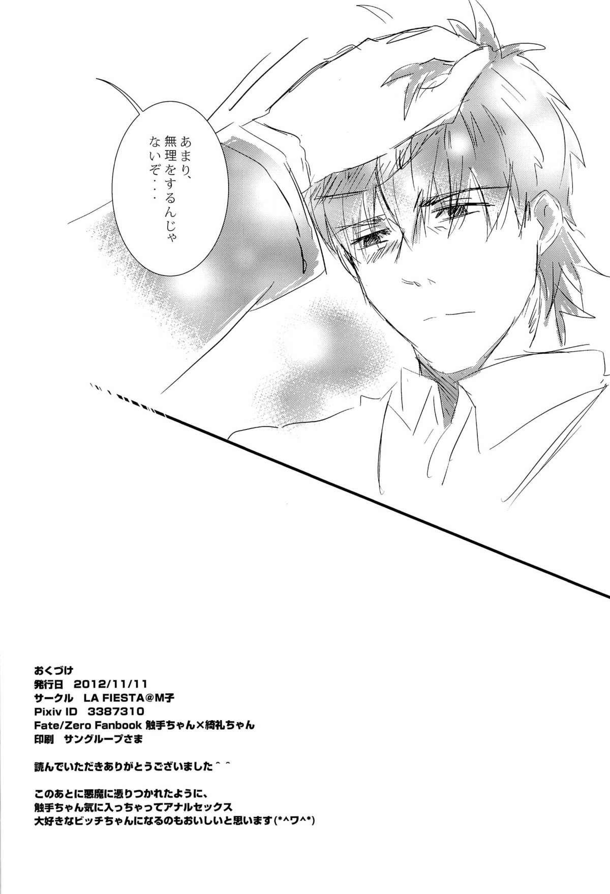 Daikousha-san no Oshigoto 12
