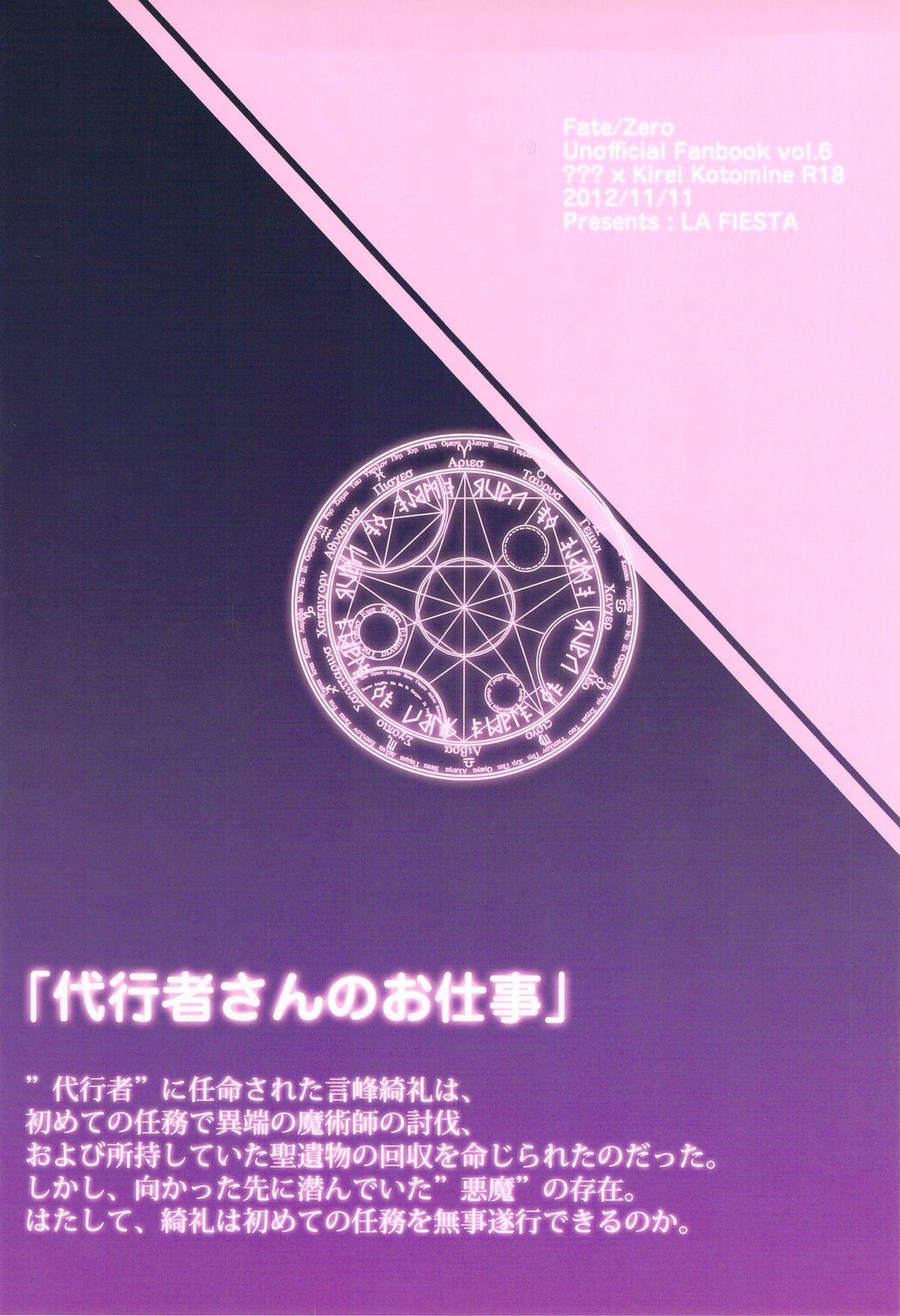 Daikousha-san no Oshigoto 13