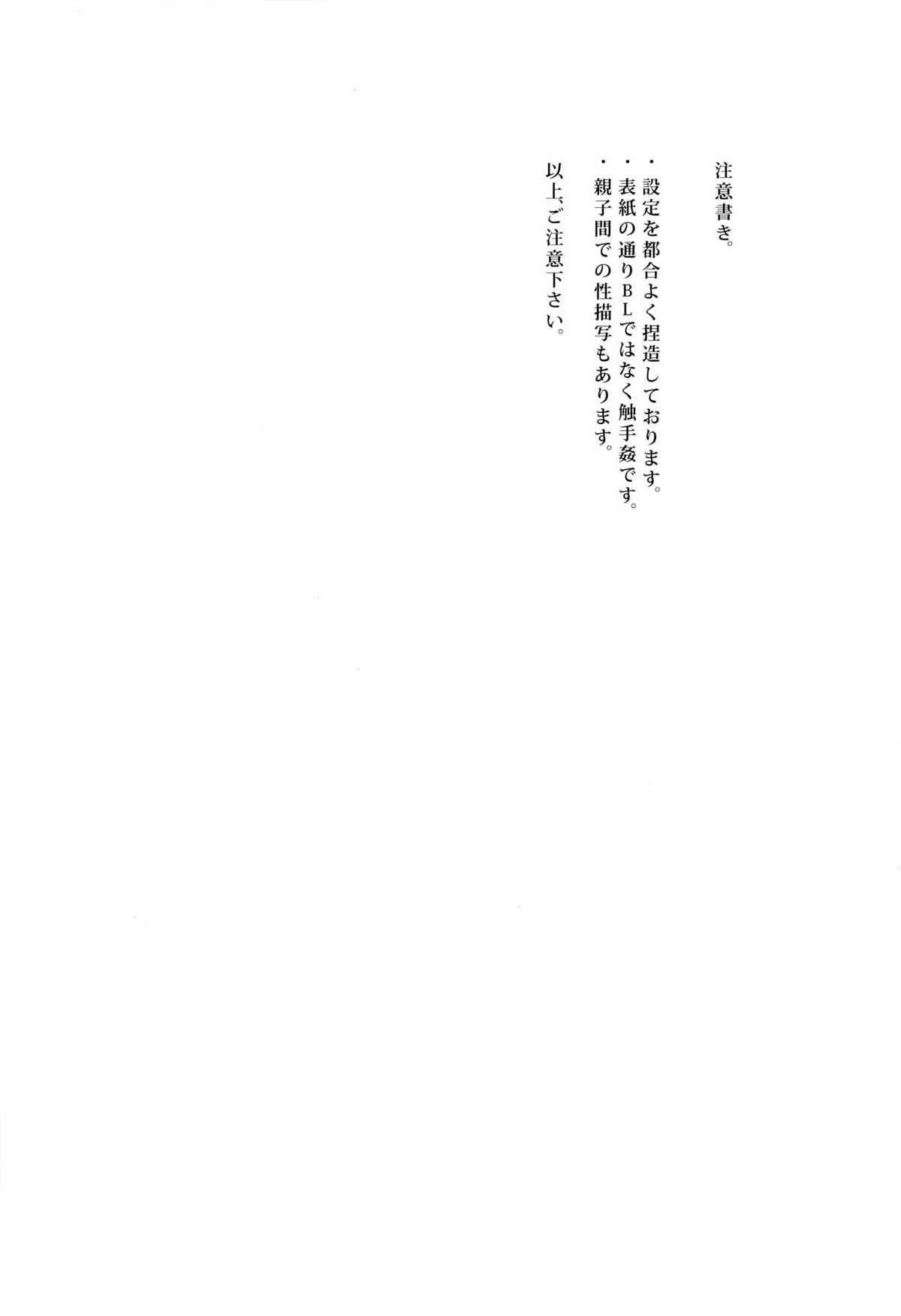 Daikousha-san no Oshigoto 1